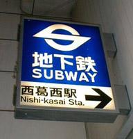 subway1