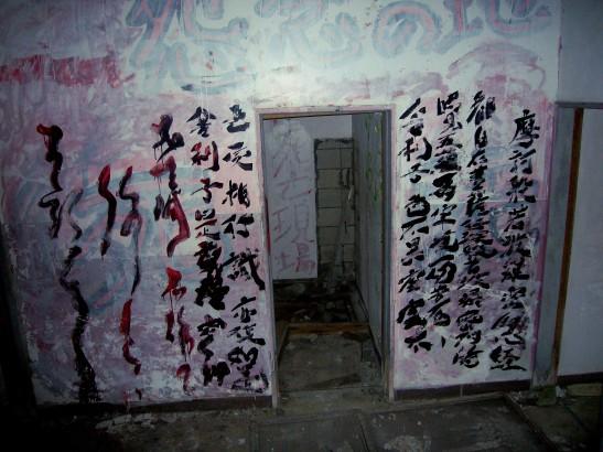L' exploration urbaine: visiter des endroits abandonnés