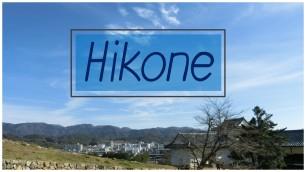 Hikone: la grande bouffée d'air frais près de Kyoto