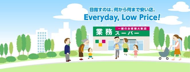 Japon: 4 super astuces pour dépenser moins